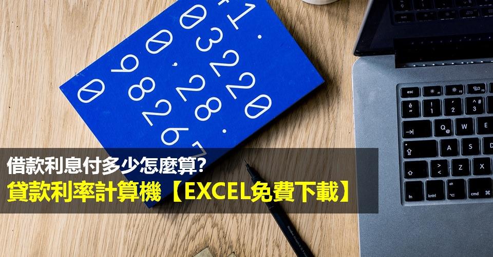 房貸、車貸、學貸、銀行信貸試算表》貸款利率快速試算表Excel【免費下載】