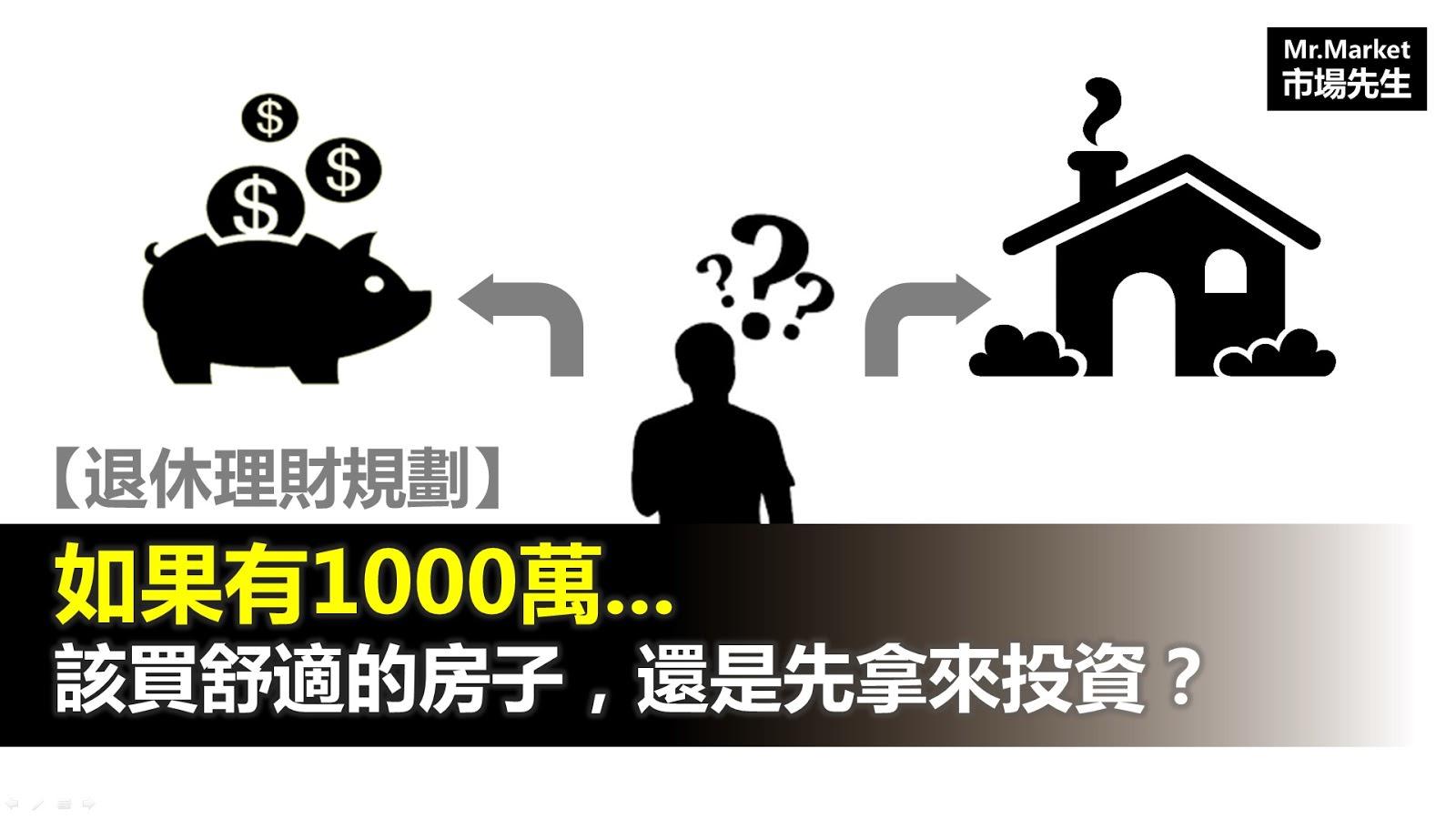 【退休理財規劃】如果有1000萬,該買間舒適的房子,還是先拿來投資?