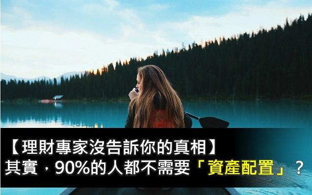 【理財專家沒告訴你的真相】其實,90%的人都不需要「資產配置」?