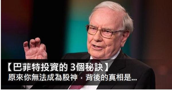 【巴菲特投資的 3個秘訣】原來你無法成為股神,背後的真相是…