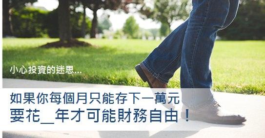 投資迷思:如果你每個月只能存下一萬元,要花__年才可能財務自由!