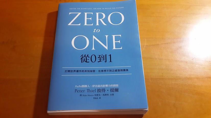 《從0到1》讀書心得 – 「做生意就是要獨占!」想創業或創新的人必看