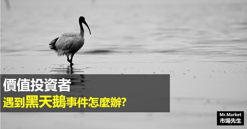 價值投資,如果遇到黑天鵝事件 怎麼辦?