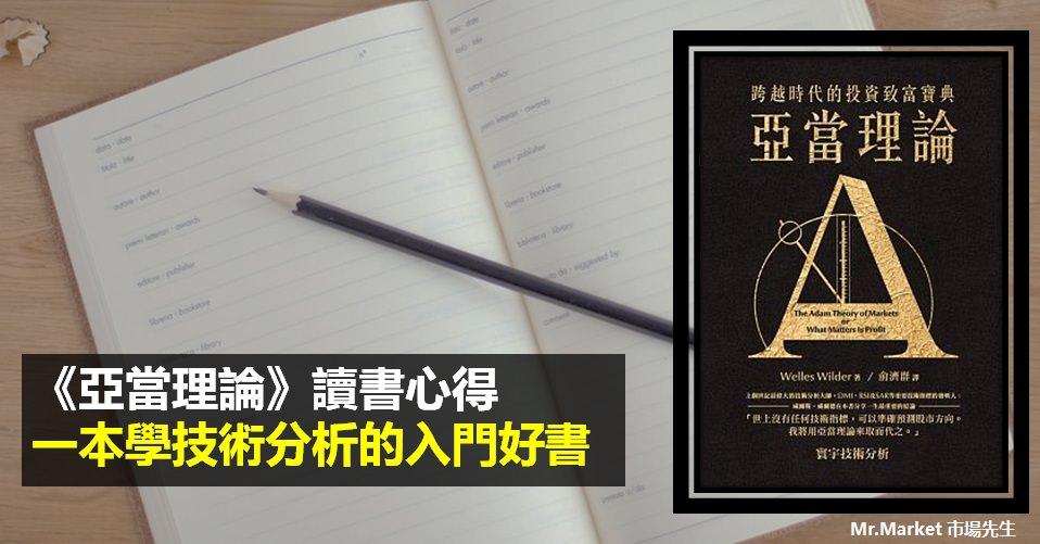 《亞當理論》讀書心得 – 一本學技術分析的入門好書