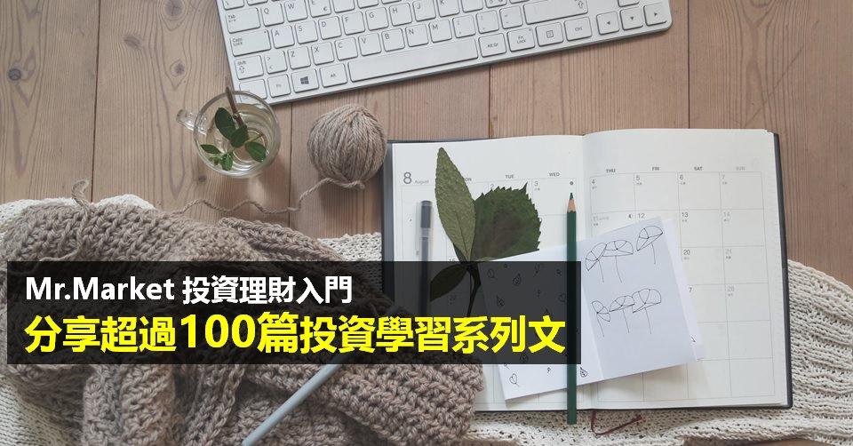 理財入門課 - 超過100篇學投資文章整理分享