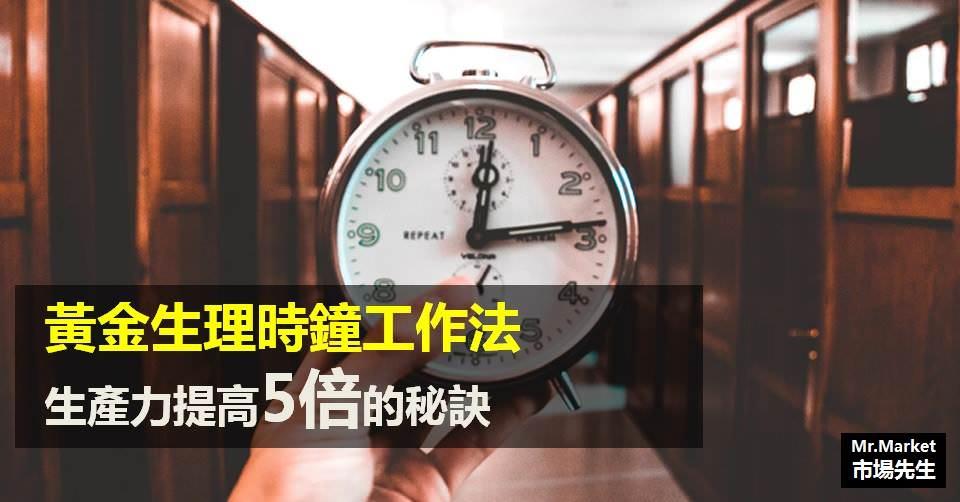 生產力提高5倍:黃金生理時鐘工作法