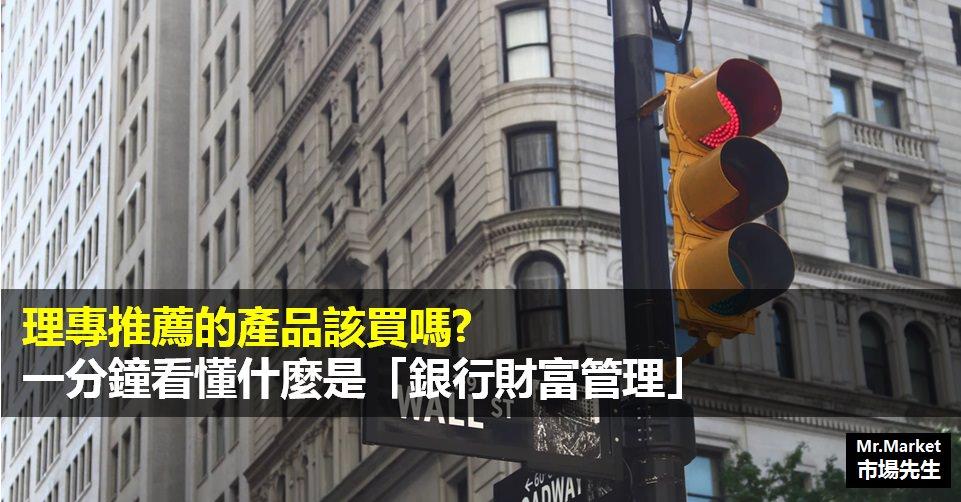「銀行財富管理」是什麼?理專推薦的產品該買嗎?