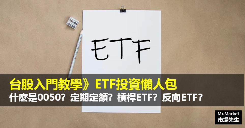ETF入門教學懶人包