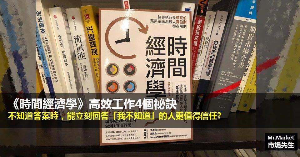 《時間經濟學》讀書筆記:不知道答案時,能立刻回答「我不知道」的人更值得信任