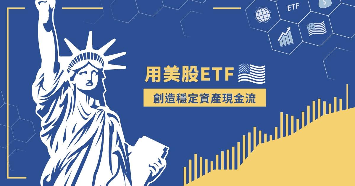 美股ETF教學課程