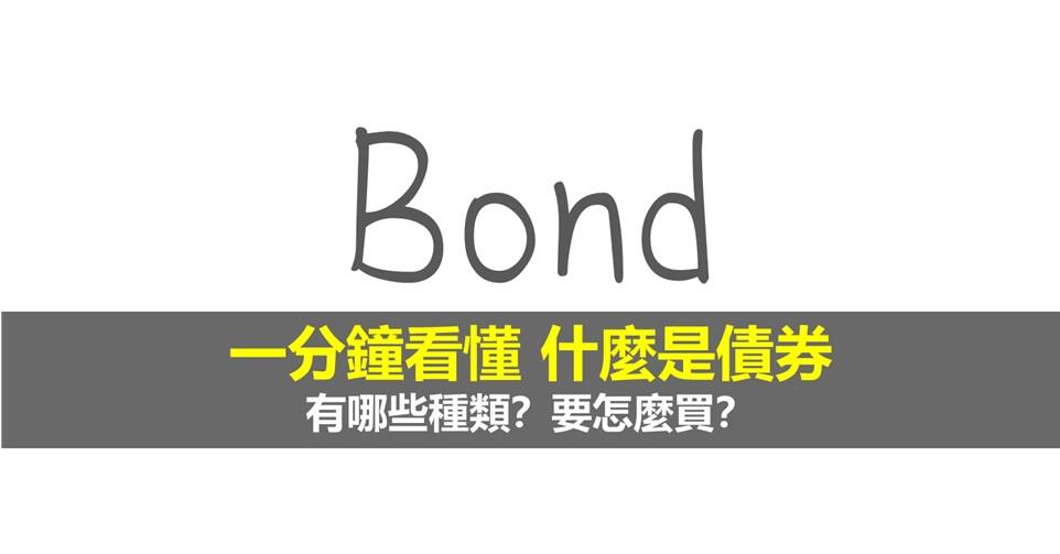 債券投資入門第一課》債券是什麼?有哪些債券種類?3種債券交易方法(債券、債券基金、債券ETF)