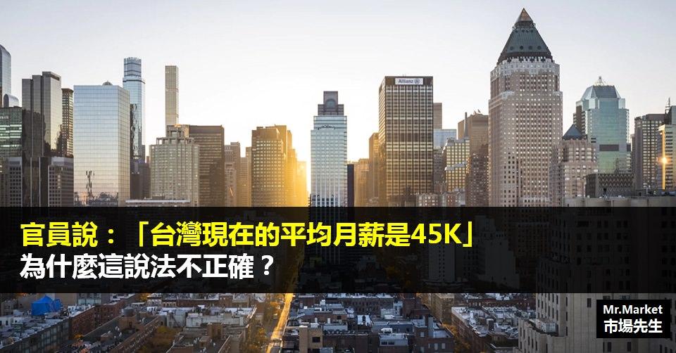 官員說:「台灣現在的平均月薪是45K」為什麼這說法不正確?統計上平均值、中位數、眾數的差別