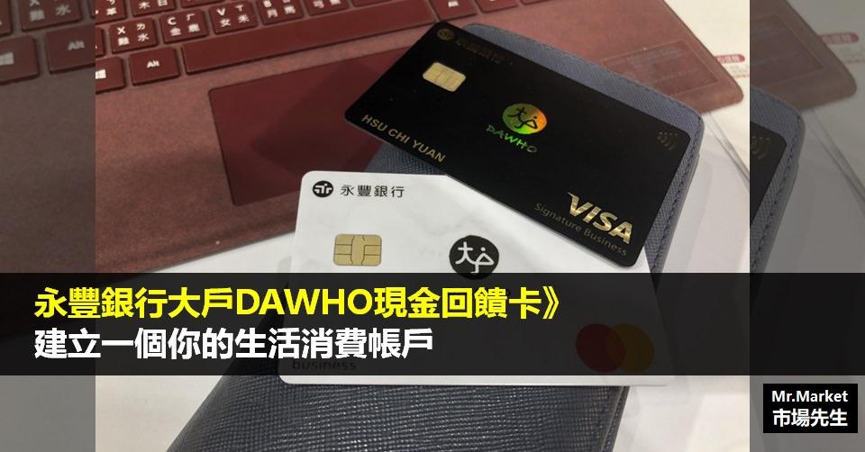 永豐銀行大戶DAWHO現金回饋卡》建立一個你的生活消費帳戶