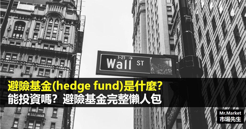 避險基金(hedge fund)是什麼?能投資嗎?避險基金完整懶人包