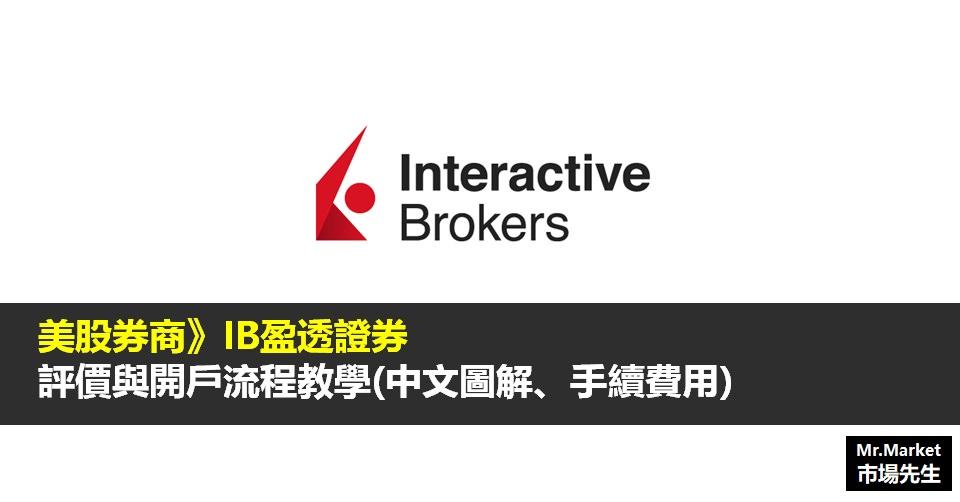 美股券商》IB 盈透證券 評價與開戶流程教學(中文圖解)、盈透證券優缺點與手續費解析