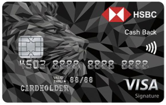 匯豐現金回饋御璽卡 卡面