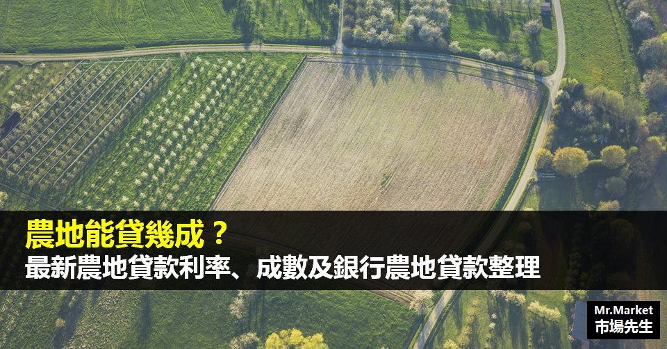 農地能貸幾成?2020農地貸款利率、成數及銀行農地貸款整理