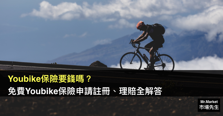 Youbike保險 要錢嗎? Youbike保險 申請註冊登錄、理賠全解答