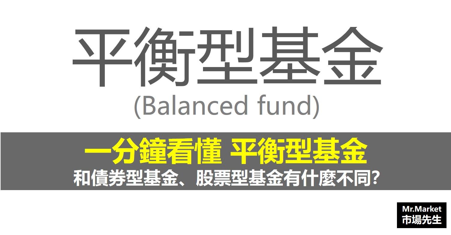 平衡型基金定義-會配息嗎-推薦
