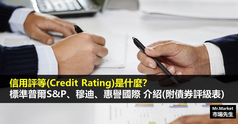 信用評等(Credit Rating)-標普-穆迪-惠譽