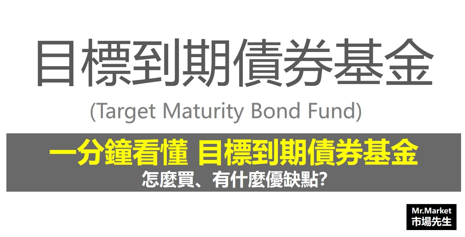 目標到期債券基金缺點是什麼?推薦怎麼買目標到期基金?