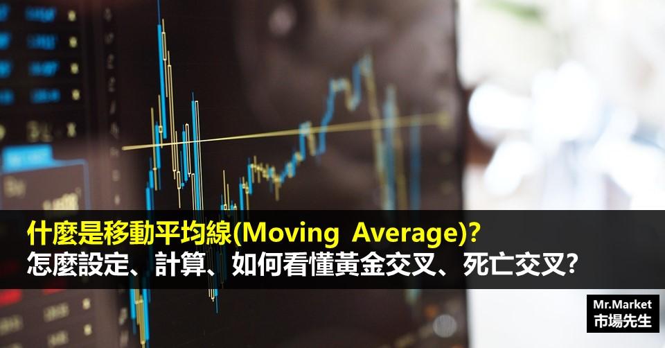 什麼是移動平均線Moving Average 設定 計算 黃金交叉 死亡交叉