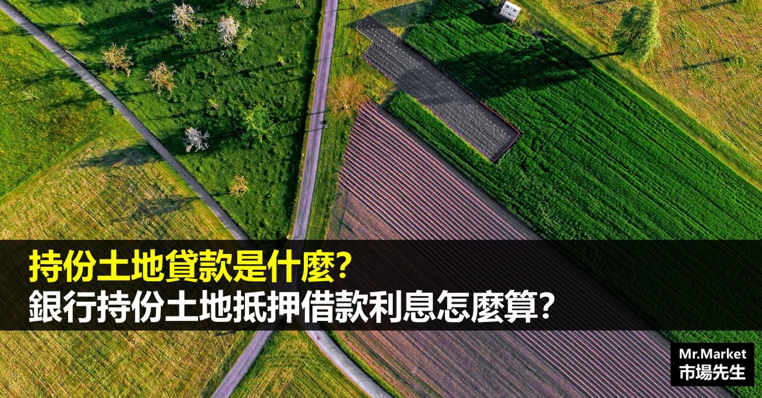 持份土地貸款是什麼?銀行持份土地抵押借款利息怎麼算?