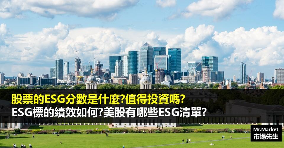 ESG永續投資是什麼?ESG股票、ESG基金績效如何?