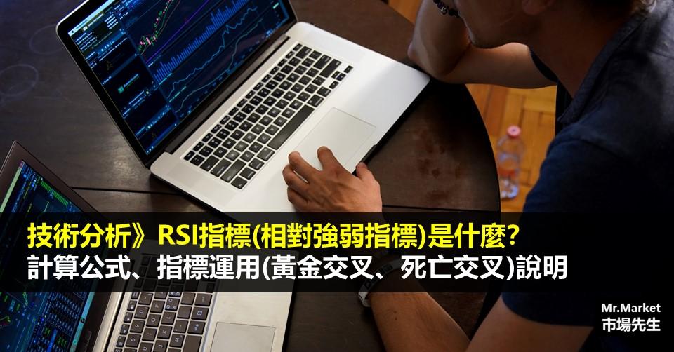 技術分析》什麼是RSI相對強弱指標?RSI計算公式?RSI背離、黃金交叉等指標運用