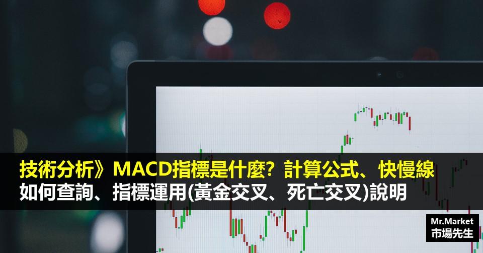 MACD教學 – MACD 指標是什麼?MACD背離、黃金交叉等指標運用