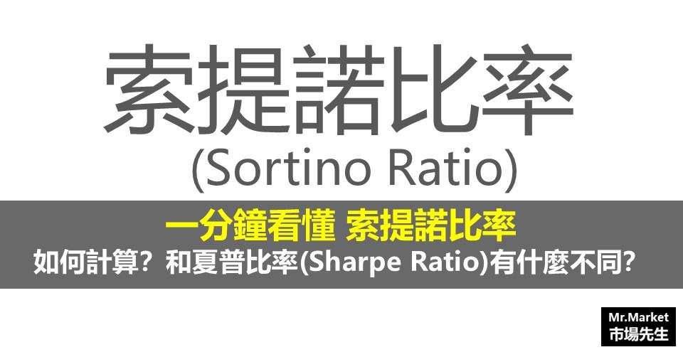索提諾比率(Sortino Ratio)是什麼?如何計算?和夏普比率(Sharpe Ratio)有什麼不同?