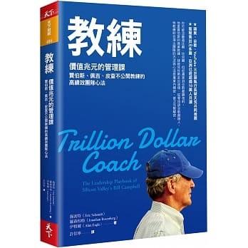 教練 讀書筆記