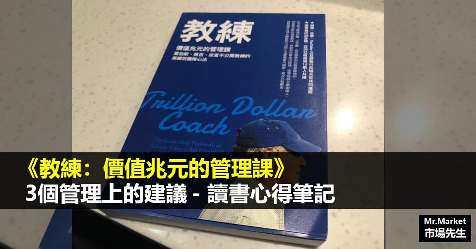《教練:價值兆元的管理課》讀書筆記 – 3個管理上的建議