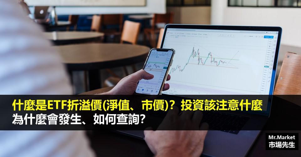 什麼是ETF折溢價(淨值、市價)?投資該注意什麼?為什麼會發生、如何查詢?