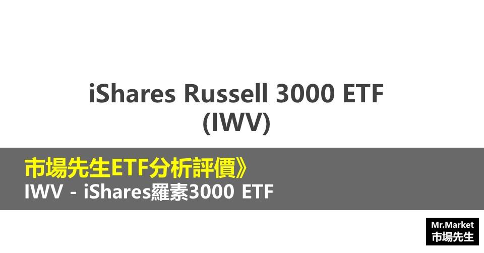 IWV ETF分析評價》iShares Russell 3000 ETF (iShares羅素3000 ETF)