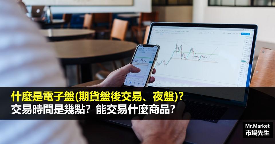 電子盤、夜盤是什麼,台股&美股電子盤交易時間?能交易什麼商品?