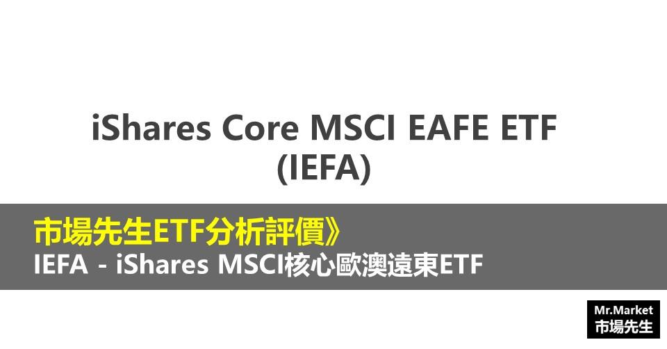 IEFA ETF分析評價》iShares MSCI核心歐澳遠東ETF