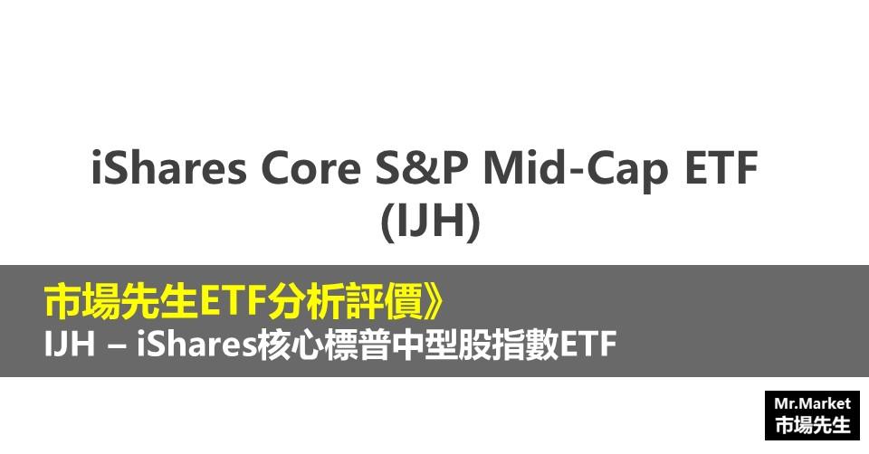 IJH ETF分析評價》iShares Core S&P Mid-Cap ETF (iShares核心標普中型股指數ETF)