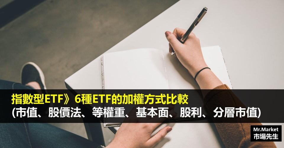 投資指數型ETF》6種ETF的加權方式比較(市值、股價法、等權重、基本面、股利、分層市值)