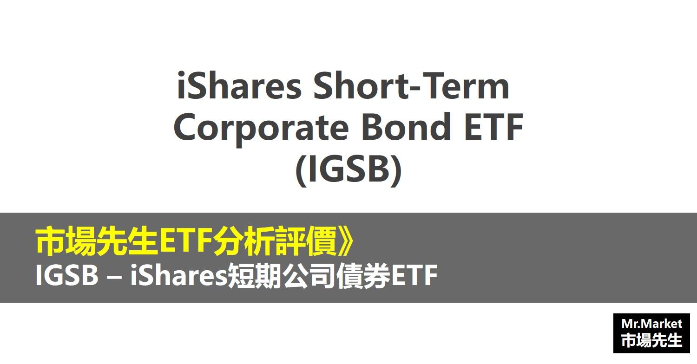 IGSB ETF分析評價》iShares Short-Term Corporate Bond ETF (iShares短期公司債券ETF)
