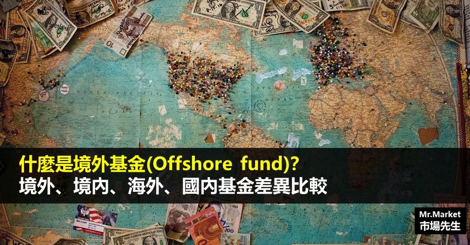 什麼是境外基金(Offshore fund)?和境內基金有什麼不同?(境外、境內、海外、國內基金差異)