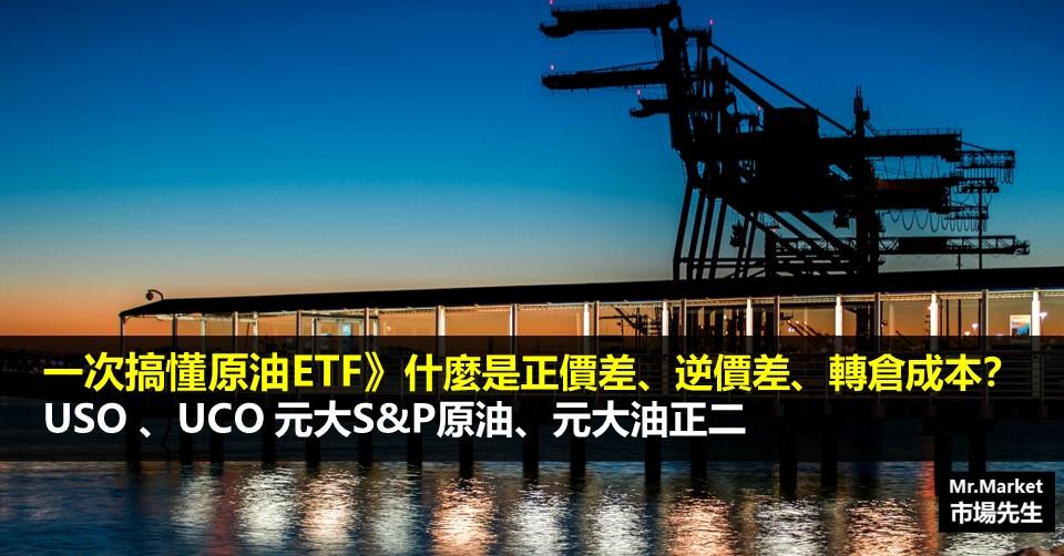 一次搞懂原油ETF》什麼是正價差、逆價差、轉倉成本?USO、UCO、元大S&P原油(00642U)、元大油正二(00672L)介紹
