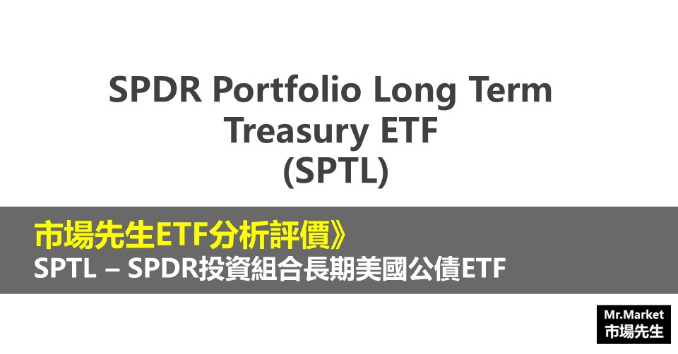 SPTL ETF分析評價》SPDR Portfolio Long Term Treasury ETF (SPDR投資組合長期公債ETF)
