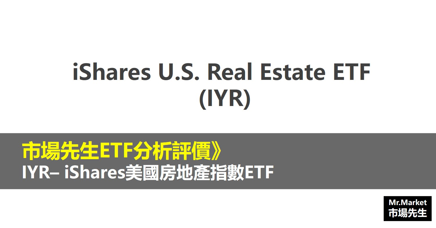 IYR ETF分析評價》iShares U.S. Real Estate ETF (iShares美國房地產指數ETF)