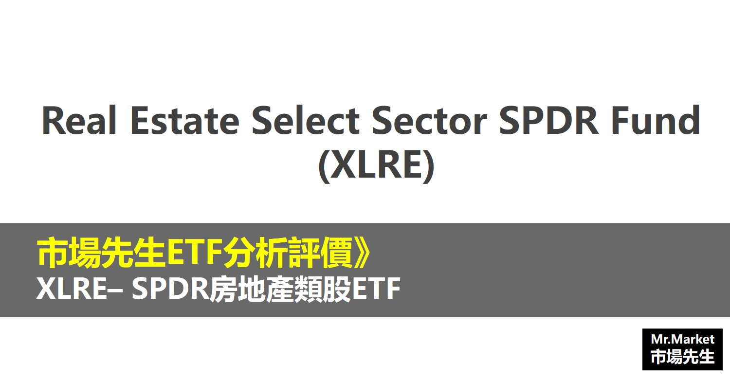 XLRE ETF分析評價》Real Estate Select Sector SPDR Fund (SPDR房地產類股ETF)