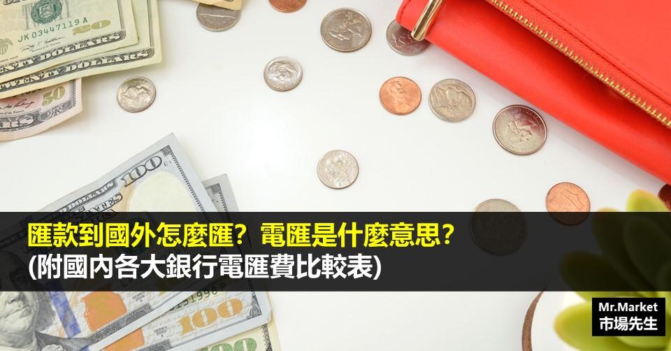 匯款到國外怎麼匯?電匯是什麼意思?(附國內各大銀行電匯費比較表)