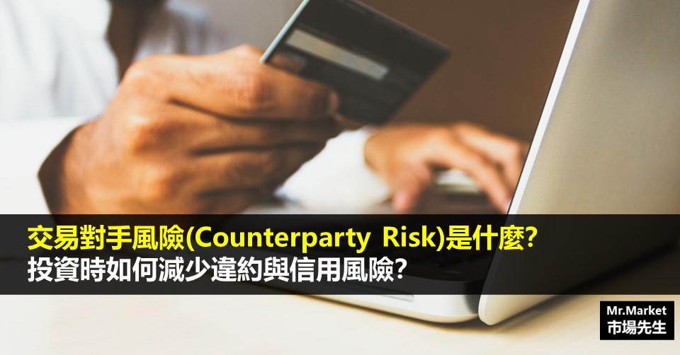 交易對手風險(Counterparty Risk)是什麼?投資時如何減少違約與信用風險?