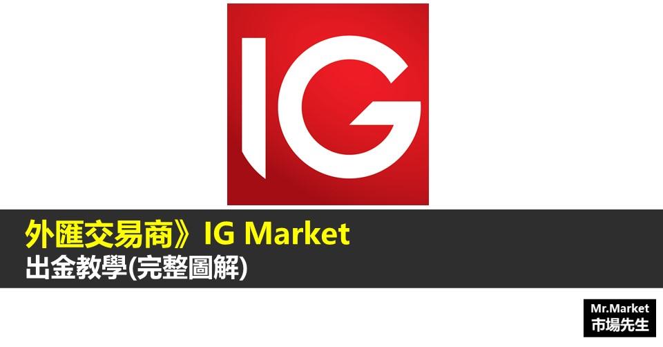 外匯交易商》IG MARKET出金教學(完整流程圖解)
