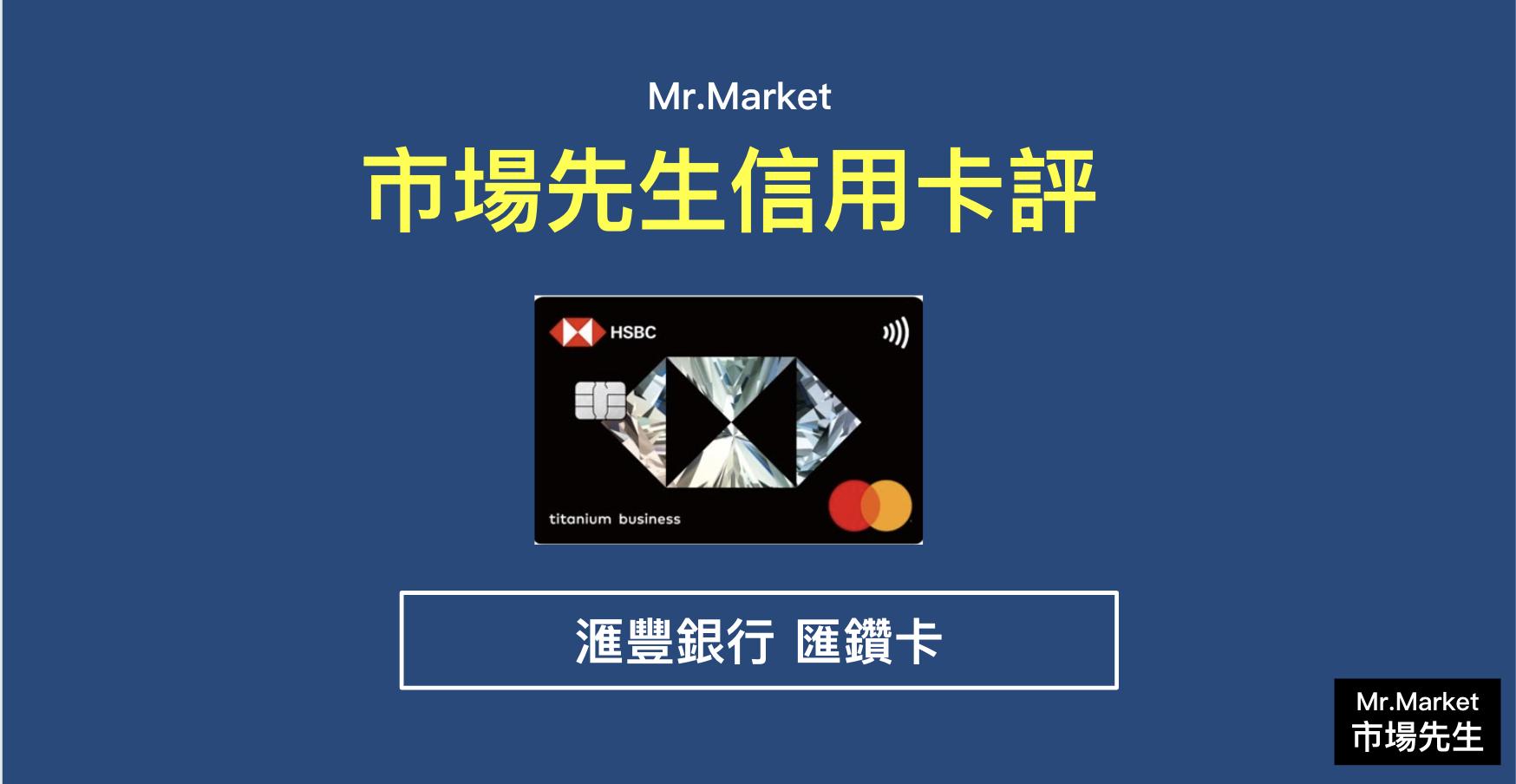 滙豐匯鑽卡值得辦嗎?《市場先生信用卡評》滙豐匯鑽卡