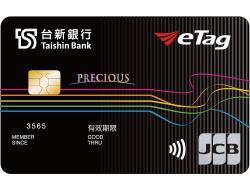 台新銀行 ETC 聯名卡